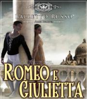 Balletto Russo Di Anna Ivanova In 'romeo E Giulietta' Per Visioninmusica Estate 2012, 2a Edizione